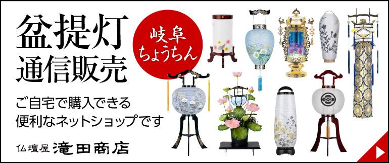 滝田商店 盆提灯の通信販売はこちら。ご自宅で購入できる便利なネットショップです。
