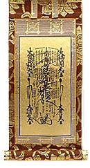 永久仏壇用曼荼羅掛軸