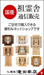 滝田商店 国産 祖霊舎の通信販売はこちら。ご自宅で購入できる便利なネットショップです。