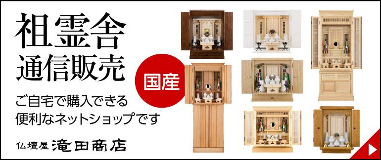 滝田商店 神棚・祖霊舎の通信販売はこちら。ご自宅で購入できる便利なネットショップです。
