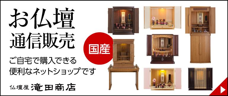 滝田商店 国産お仏壇の通信販売はこちら。ご自宅で購入できる便利なネットショップです。