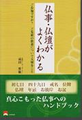 書籍「仏事・仏壇がよくわかる」