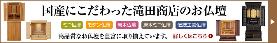 国産にこだわった滝田商店のお仏壇 詳しく見る