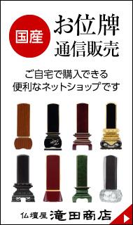滝田商店 位牌の通信販売はこちら。ご自宅で購入できる便利なネットショップです。