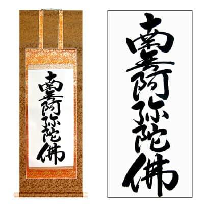六字名号掛軸 緞子(どんす)茶表装 3尺 長さ93cm