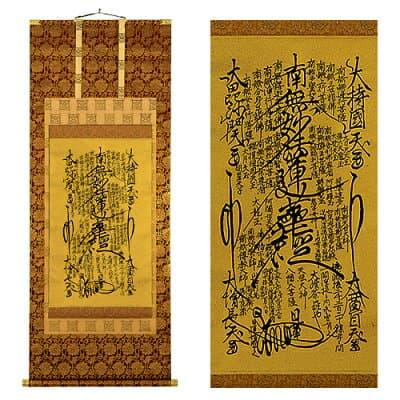 日蓮宗曼荼羅掛軸 上等金襴表装本仕立 3尺 長さ90cm