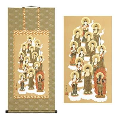 十三仏掛軸 上等緞子(どんす)表装本仕立 4尺 長さ120cm