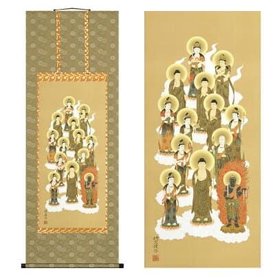 十三仏掛軸 上等緞子(どんす)表装本仕立 4.5尺 長さ135cm