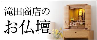 滝田商店のお仏壇