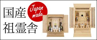 滝田商店の国産祖霊舎(神徒壇)