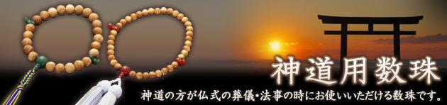 神道用数珠