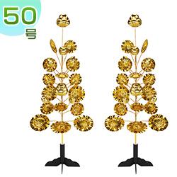 盆花 金蓮華(施主花) 組立式 50号24本立(一対)