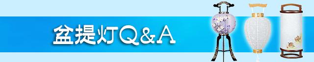 盆提灯Q&A