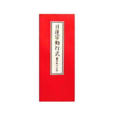 経本 日蓮宗勤行式