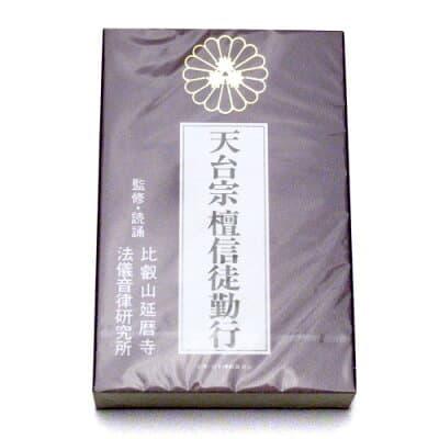 お経カセットテープ(天台宗檀信徒勤行)