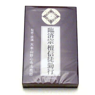 お経カセットテープ(臨済宗檀信徒勤行)