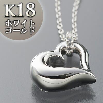 遺骨ペンダント【オープンハート】K18ホワイト・ダイヤモンド