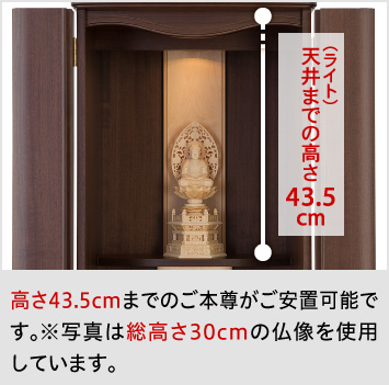 高さ43.5cmまでのご本尊がご安置可能です。※写真は総高さ30cmの仏像を使用しています。