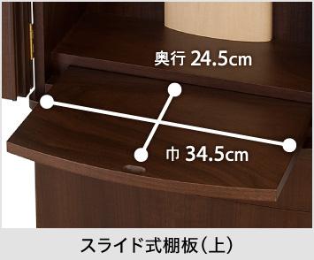 スライド式棚板(上)
