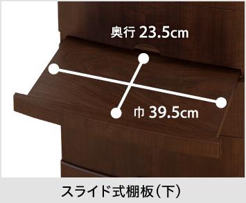 スライド式棚板(下)