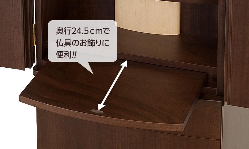 奥行24.5cmで仏具のお飾りに便利!!