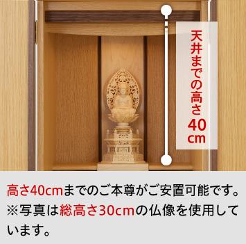 高さ40cmまでのご本尊がご安置可能です。※写真は総高さ30cmの仏像を使用しています。