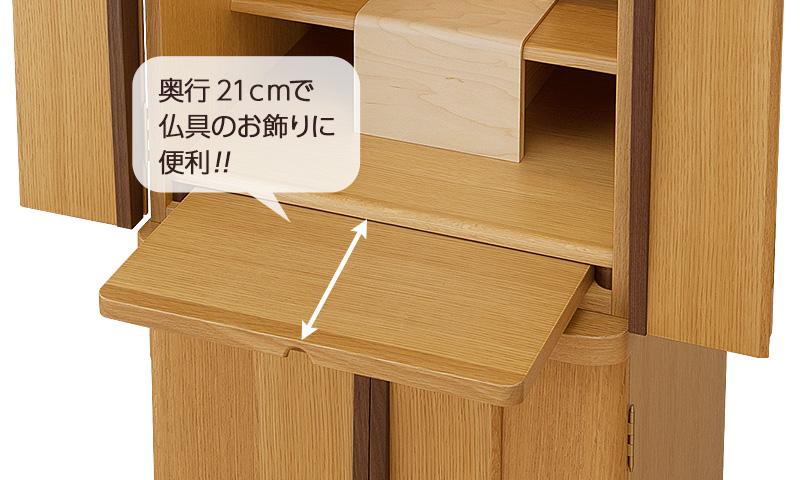 奥行21cmで仏具のお飾りに便利!!