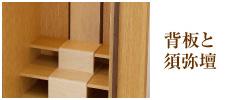 背板と須弥壇
