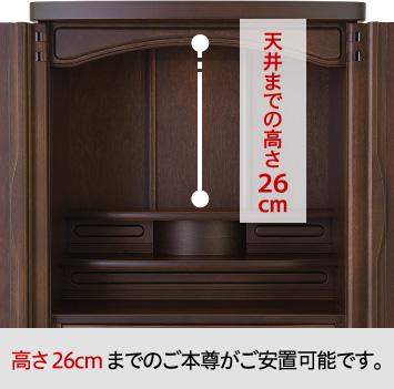 高さ26cmまでのご本尊がご安置可能です。