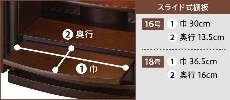 スライド式棚板【16号】(1)巾 30cm(2)奥行 13.5cm【18号】(1)巾 36.5cm(2)奥行 16cm