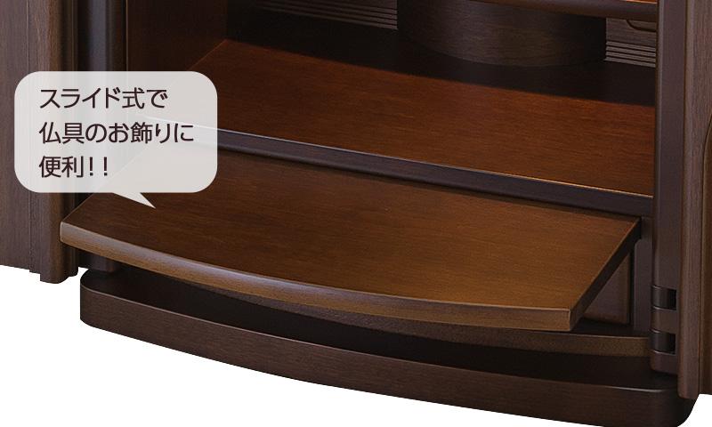 スライドで仏具のお飾りに便利!!