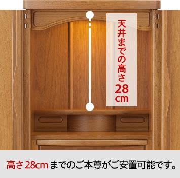 高さ28cmまでのご本尊がご安置可能です。