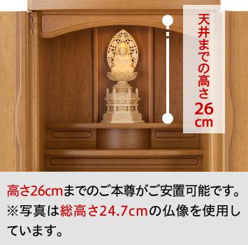 高さ26cmまでのご本尊がご安置可能です。※写真は総高さ24.7cmの仏像を使用しています。