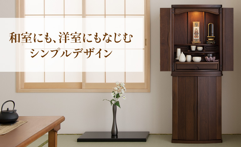 和室にも、洋室にもなじむシンプルデザイン