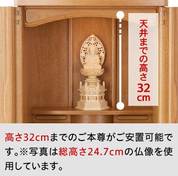 高さ32cmまでのご本尊がご安置可能です。※写真は総高さ24.7cmの仏像を使用しています。