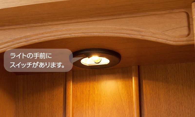 ライトの手前にスイッチがあります。