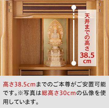 高さ38.5cmまでのご本尊がご安置可能です。※写真は総高さ30cmの仏像を使用しています。