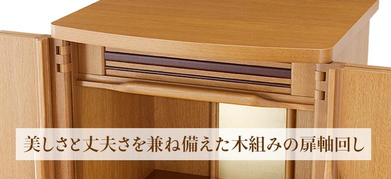 美しさと丈夫さを兼ね備えた木組みの扉軸回し