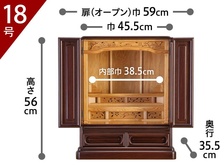 【18号】高さ56cm/巾45.5cm/奥行35.5cm/扉オープン巾59cm/内部巾38.5cm