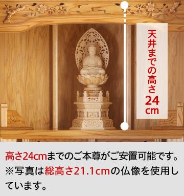 天井までの高さ24cm/高さ24cmまでのご本尊がご安置可能です。 ※写真は総高さ21.1cmの仏像を使用しています。