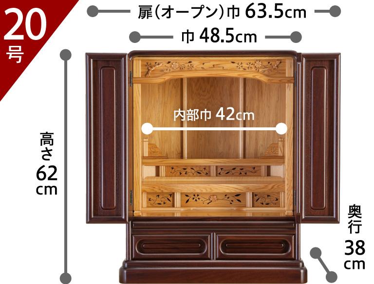 【20号】高さ62cm/巾48.5cm/奥行38cm/扉オープン巾63.5cm/内部巾42cm