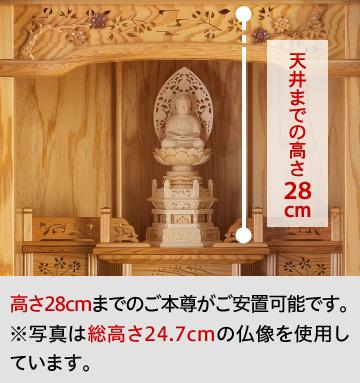 天井までの高さ28cm/高さ28cmまでのご本尊がご安置可能です。 ※写真は総高さ24.7cmの仏像を使用しています。