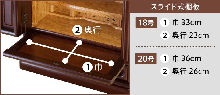 【スライド式棚板】18号:巾33cm/奥行23cm、20号:巾36m/奥行26cm