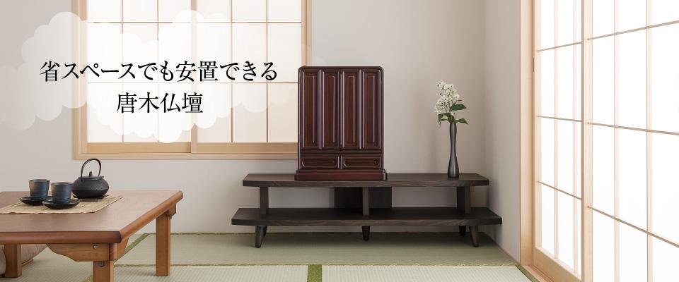 省スペースでも安置できる唐木仏壇