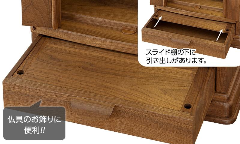 スライド棚の下に引き出しがあります。仏具のお飾りに便利!!