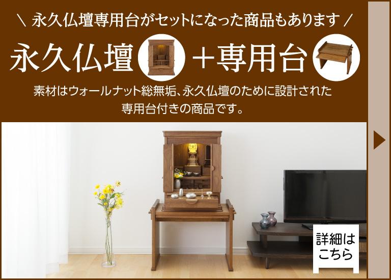 永久仏壇用専用台がセットになった商品もあります