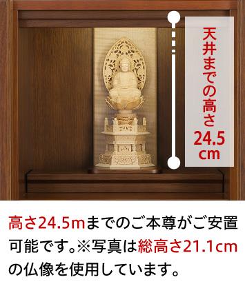 高さ24.5cmまでのご本尊がご安置可能です。※写真は総高さ21.1cmの仏像を使用しています。