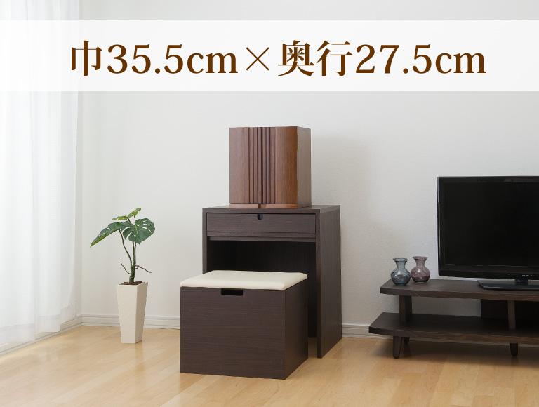 巾35.5cm × 奥行27.5cm
