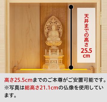 高さ25.5cmまでのご本尊がご安置可能です。※写真は総高さ21.1cmの仏像を使用しています。