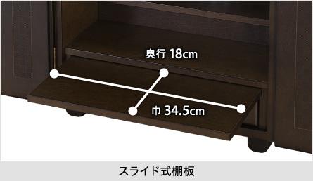 スライド式棚板